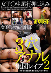 女子●生尾行押し込み3穴アナル集団レ●プ2