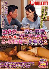 コタツの中で蒸れた股間を夫以外の男にくちゅくちゅと弄られこっそり欲情する美熟女2