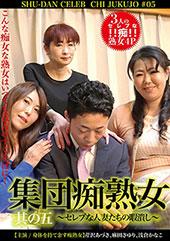 集団痴熟女 其ノ五〜セレブな人妻たちの暇潰し〜