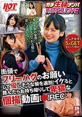 ガチ生録ナンパ清純's LOVE 街頭でフリーハグのお願いして優しそうな娘を選別!