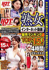 HOTENTERTAINMENT 熟女インターネット動画販売ランキングTOP15!4時間デラックス2