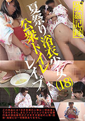 夏祭り浴衣少女公衆トイレレイプ