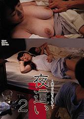 夜●い2〜寝ている女にナマ挿入〜