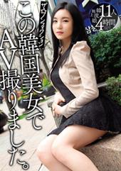 ザ☆ノンフィクションこの韓国美女でAV撮りました。 11人 4時間
