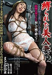 縛られた美人妻 02