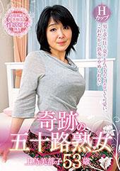 奇跡の五十路熟女 Hカップ 上島美都子53歳