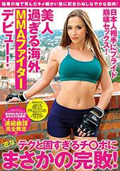 美人過ぎる海外MMAファイターデビュー! 日本人相手にプライド崩壊セックス! 匠なテクと固すぎるチ○ポにまさかの完敗!