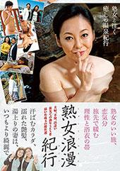 熟女浪漫紀行 夫婦、不倫、出逢い 旅先での熟年SEXを描いた珠玉の傑作選