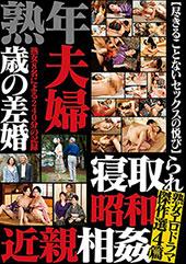 【尽きることないセックスの悦び】 熟女エロドラマ傑作選4篇