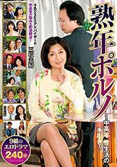 熟年ポルノ〜中高年 性生活の手引き〜9組のエロドラマ