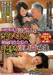 山村集落のおばさんを喰いまくる絶倫自治会長の猥褻隠し撮り映像