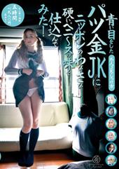青い目をしたパツ金JKにニッポンのわびさび硬いペニ〜スの味を仕込んでみた!
