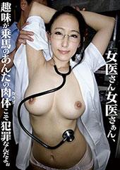 女医さん 女医さぁん、趣味が乗馬のあんたの肉体こそ犯罪なんだよぉ