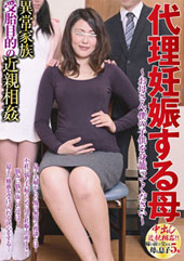 代理妊娠する母