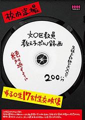 文○区教員 教え子ポルノ録画